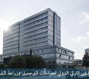 المشفى التركي الدولي لزراعة الشعر