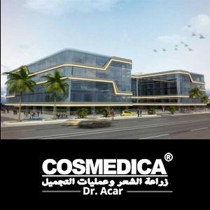 مستشفى كوزميديكا لزراعة الشعر