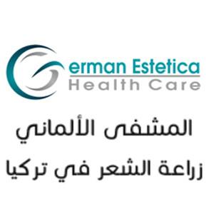 المركز الألماني لزراعة الشعر في تركيا